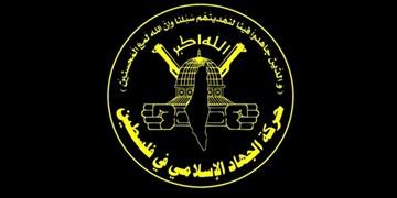 جهاد اسلامی: تروریسم رژیم صهیونیستی عزم و اراده ملت را برای مقاومت بیشتر میکند