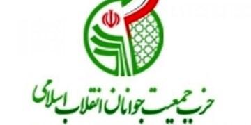 فهرست نامزدهای مورد حمایت جمعیت جوانان انقلاب در انتخابات مجلس خبرگان