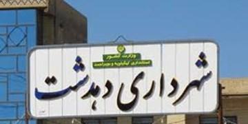 شهرداری دهدشت 20میلیارد تومان از ادارات طلب دارد