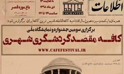 جشنوارهای به مناسبت یکصد و سیزدهمین سال افتتاح اولین کافه ایران+ فیلم