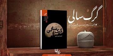 «گرگسالی» رمان برگزیده جایزه «کتاب تاریخ انقلاب اسلامی» شد