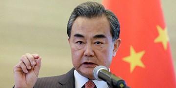 وزیر خارجه چین: آمریکا تحریمهای ظالمانه علیه ایران را لغو کند