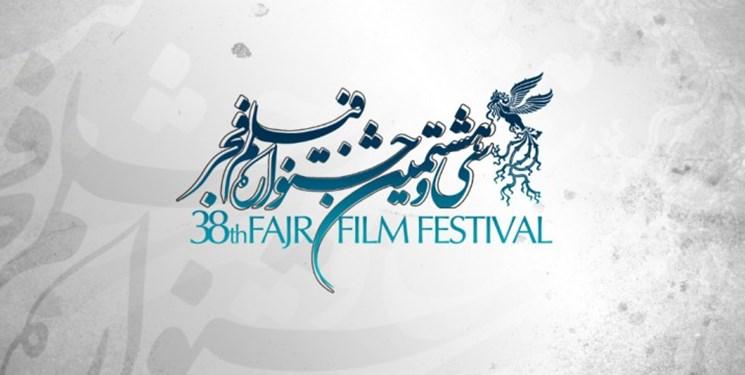 آغاز نشست رسانهای بیست و هشتمین جشنواره فیلم فجر