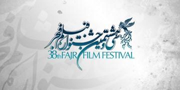 اسامی فیلمهای راهیافته به جشنواره ۳۸ فیلم فجر