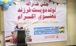 برگزاری جشن تولد 200 یتیم هرمزگانی / پویش جذب ۲۵ هزار حامی برای ایتام و فرزندان محسنین