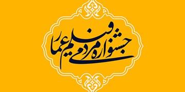 اسامی داوران بخش مسابقه اختتامیه یازدهمین جشنواره عمار اعلام شد