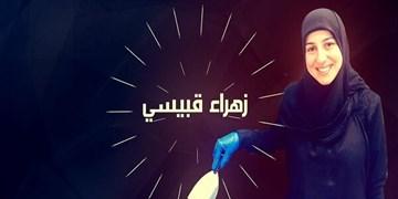 ماجرای دختری که به لبنانیها روح خودباوری دمید
