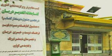 «دریان» روستای دوستدار کتاب ایران