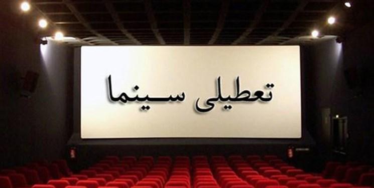 تعطیلی سینماها برای ۱۰ روز دیگر
