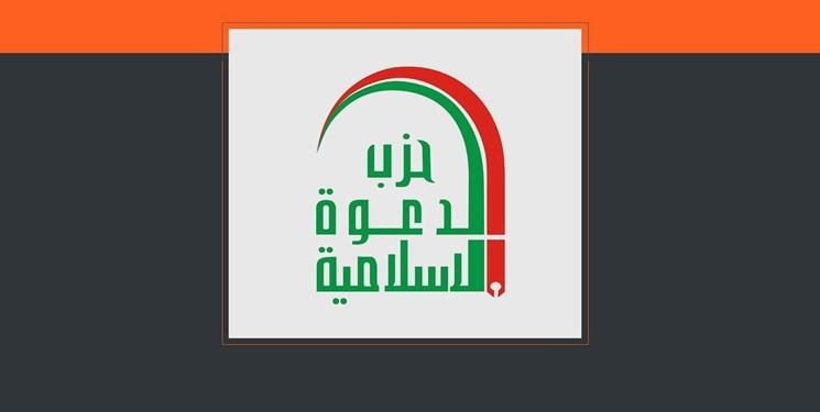 حزب الدعوه عراق برای تظاهرات ضد آمریکایی فردا فراخوان داد