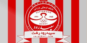 رای کمیته انضباطی باشگاه سپیدرود علیه پاشازاده؛ کسر 15 درصد از قرارداد