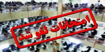 آخرین وضعیت برگزاری امتحانات دانشگاههای اردبیل