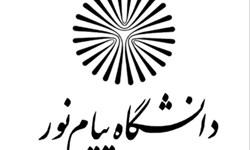 برگزاری سومین کنفرانس علوم و فناوریهای شیمی کاربردی به میزبانی دانشگاه پیام نور کرمان