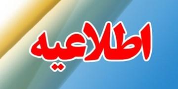اطلاعیه اتاق اصناف کرمان درمورد رستههای شغلی مجاز به فعالیت در شهرستان کرمان