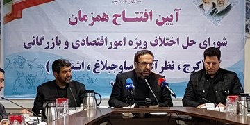 دفتر شورای حل اختلاف امور اقتصادی در البرز افتتاح شد