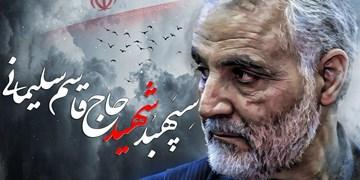 مراسم یادبود شهید سلیمانی در قزوین برگزار میشود