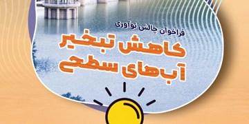 جلوگیری از تبخیر آبهای سطحی با کمک فناوریهای نوین ایرانی