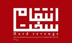فیلم| انتقام سخت یزدیها (2)
