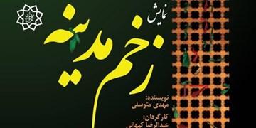 «زخم مدینه» در ایوان شمس به صحنه میرود/«تیمارستان سیاه و سفید» در پردیس شهرزاد