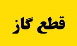 گاز مناطقی از هشتگرد قطع میشود