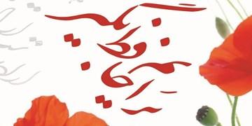 دستخط «ابومهدی المهندس» در کتاب خاطرات مشاور حاج قاسم سلیمانی