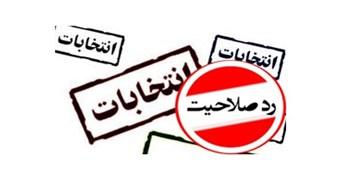 رد صلاحیت یکهزار و ۱۶۱ داوطلب شرکت در انتخابات شورای اسلامی شهرهای خوزستان