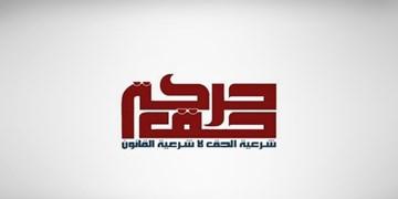 جنبش حق بحرین: حضور نظامی آمریکا در بحرین غیرقانونی است
