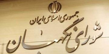 هیات رئیسه جدید شورای نگهبان انتخاب شدند/ آیت الله جنتی  در مقام دبیر ابقا شد