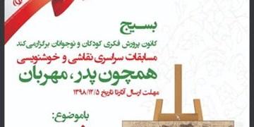 به پاس رشادتهای سردار سلیمانی/ فراخوان مسابقه هنری «همچون پدر، مهربان» ویژه کودکان منتشر شد