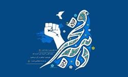تبیین و تشریح دستاوردهای انقلاب مهمترین اولویت مرکز بزرگ اسلامی شمال کشور است