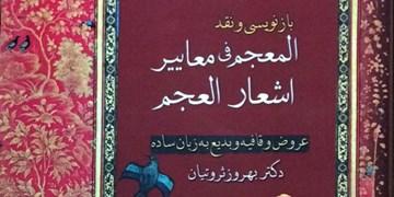 انتشار تازهترین اثر مرحوم «بهروز ثروتیان»، ۷ سال پس از درگذشت