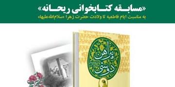 مسابقه کتابخوانی « آقای شهردار» در زنجان برگزار میشود