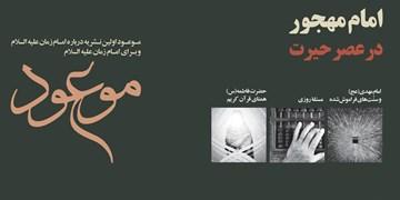 انتشار تازهترین شماره مجله «موعود»/ ردپای یک یهودی در کشاورزی ایران
