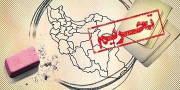 گزارش رسانه آمریکایی نسبت به احتمال ورود ایران به لیست سیاه FATF