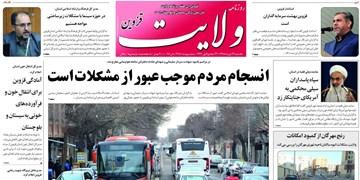 خبر خوب  فروش یک هفتۀ روزنامه برای سیل زدگان