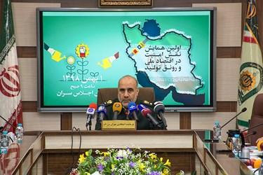 نشست«نقش امنیت در اقتصاد ملی و رونق تولید»