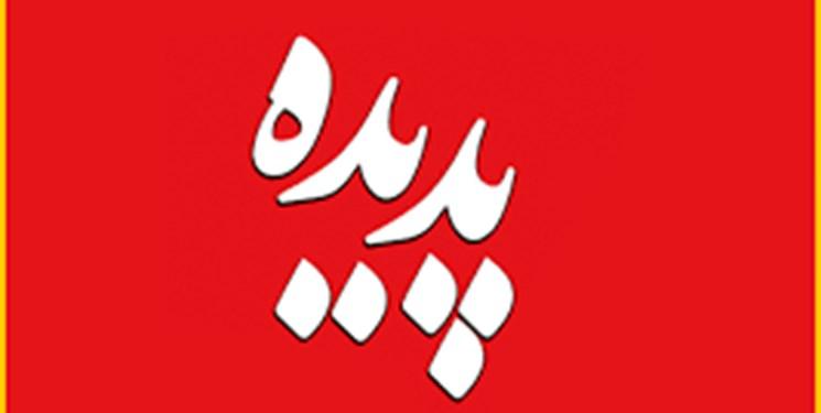احتمال برگزاری مجمع عمومی پدیده در دهه نخست اسفند ماه