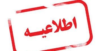 اطلاعیه ستاد مدیریت کرونا پارس آباد/ ممنوعیت فعالیت برخی اماکن عمومی