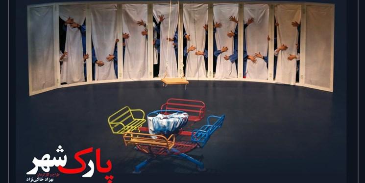 «پارک شهر» تا 7 شب دیگر اجرا دارد/ اجرای ۳ نمایش آیینی به مناسبت فاطمیه