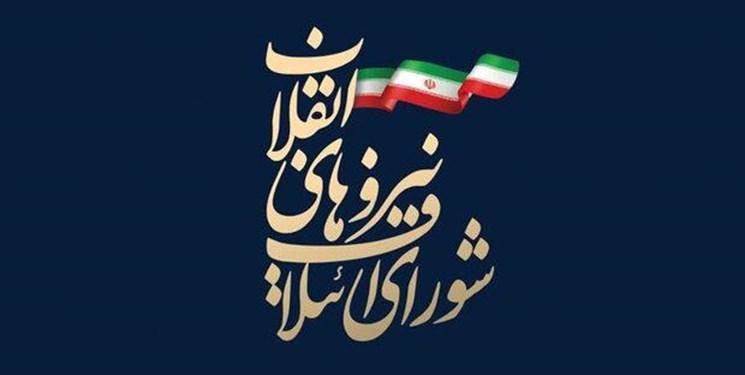 ليست 30 نفره شوراي ائتلاف براي حوزه تهران اعلام شد+اسامي
