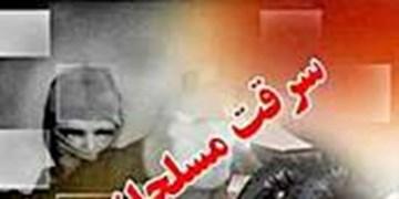 دستگیری سارقان مسلح طلافروشی بناب