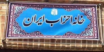 تأمین مکان استقرار خانه احزاب استان سمنان