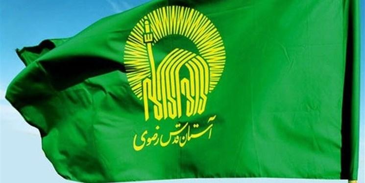 اختصاص ۲ هکتار از اراضی آستان قدس رضوی در مشهد برای مسکن محرومان