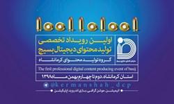 نخستین رویداد بزرگ تولید محتوای دیجیتال در کرمانشاه برگزار شد