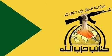 کتائب حزب الله: آمریکا و صهیونیستها عامل ترور مخالفان اشغالگری در عراق هستند