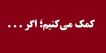 همکاریهای جالب مدیران برای ساخت یک زائرسرا در مشهد