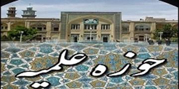 آغاز پذیرش حوزه علمیه قرآنمحور سفیران هدایت خاتم الانبیاء (ص)
