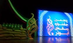 لغو جشنواره رسانهای ابوذر در بوشهر