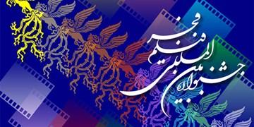 برگزاری جشنواره فیلم و موسیقی فجر در کهگیلویه و بویراحمد