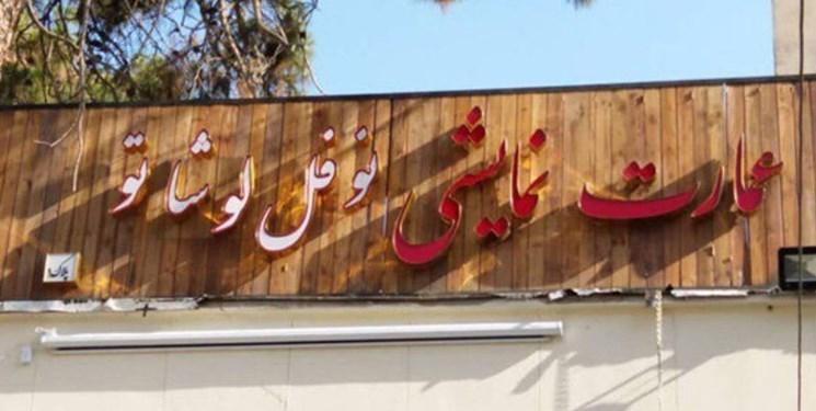 نامور: اعلام ورشکستگی میکنم/ دولت حمایتی از سالنهای تئاتر خصوصی نکرده است